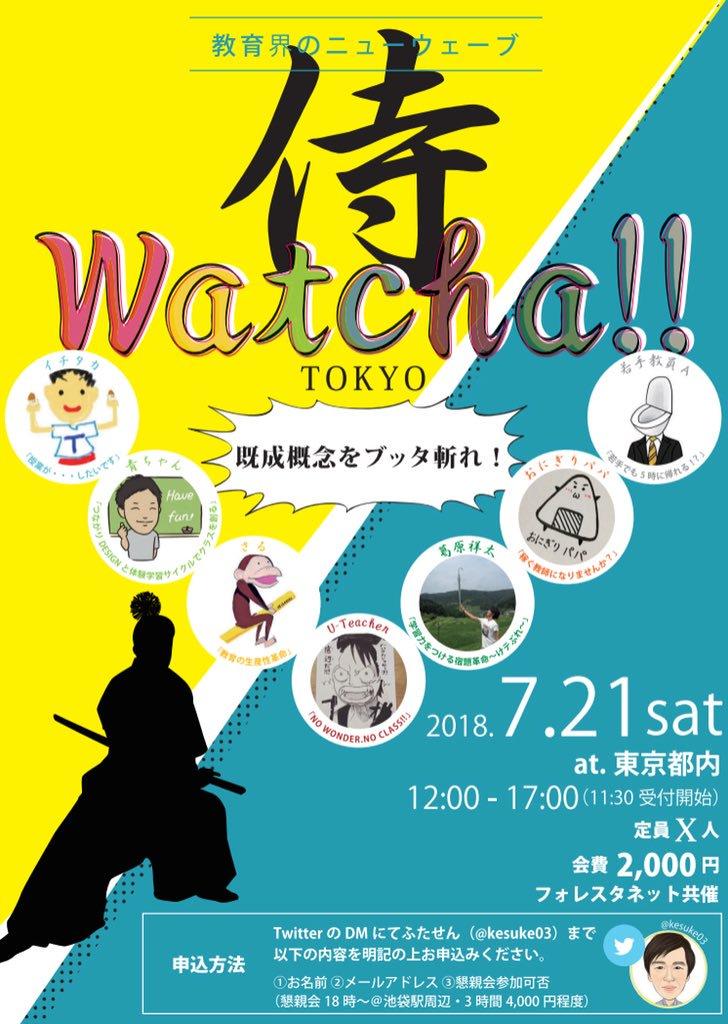 Twitter発 教員イベント! WATCHA!! TOKYO 侍に行ってきました   freedu